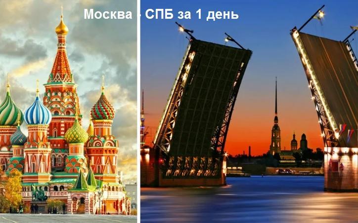Экспресс доставка из москвы в санкт петербург